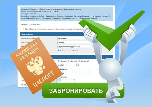 Программа для бронирования билетов