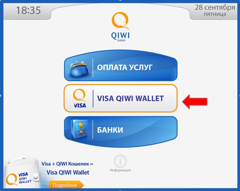 пополнение кредитной карты qiwi